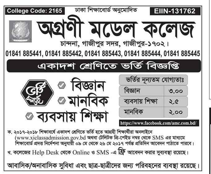 Agrani Model College XI Class Admission 2017-18