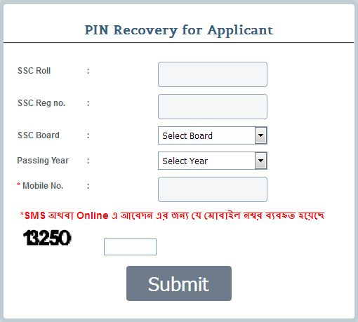 How to Recover Application Roll / PIN? XI Class Admission 2017-2018