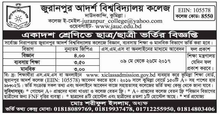 Juranpur Adarsha University College XI Class Admission Notice 2018 | www.jauc edu bd