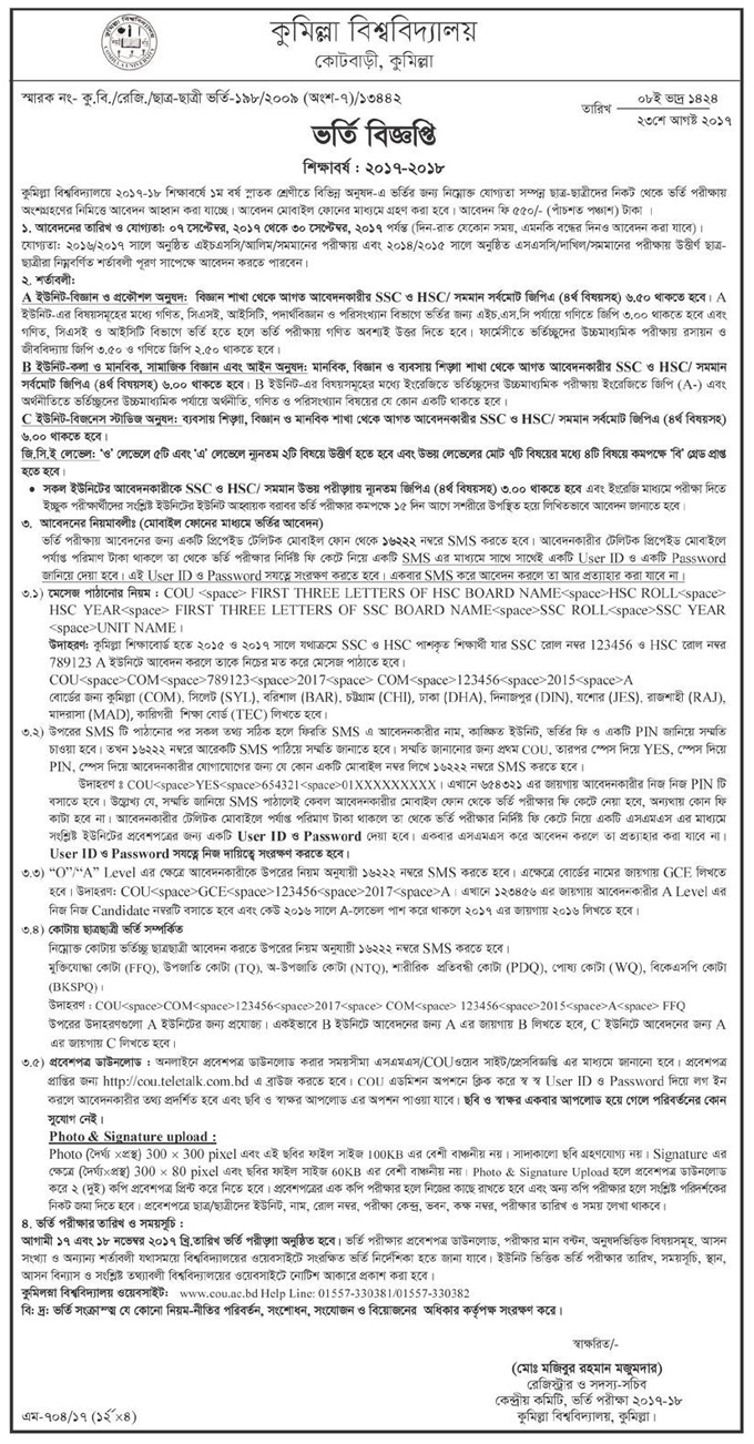 Comilla University Admission Notice 2017-18 | www cou ac bd