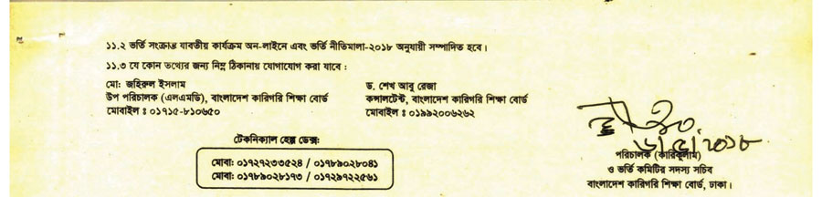 Polytechnic Diploma Admission Result, Notice, Online Application 2018-19