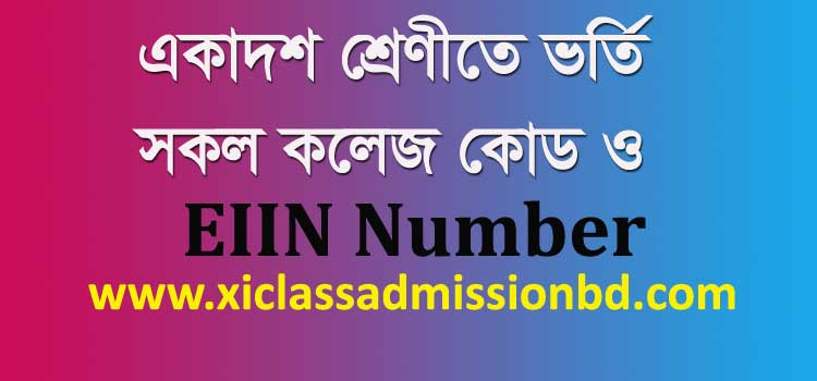 EIIN Number All College Code of Bangladesh
