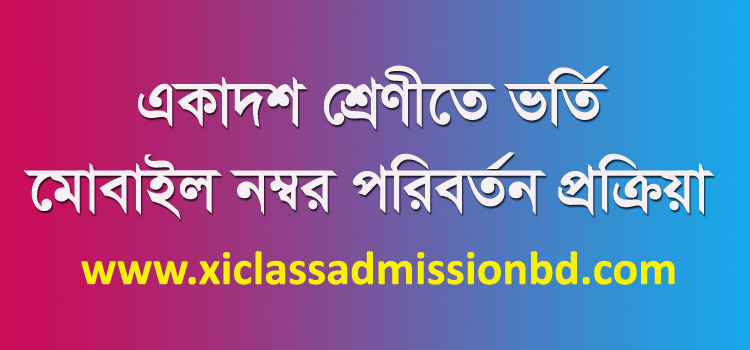 How to Change Mobile Number in XI Class Admission 2020