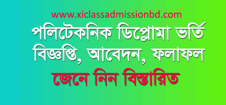 Polytechnic Diploma Admission Notice 2020-21, Online Application
