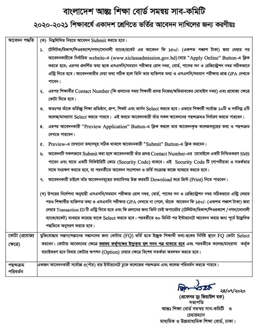 XI Class Admission Notice, Application, Result 2020-21 | www.xiclassadmission.gov.bd