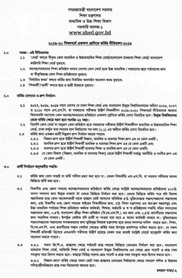 XI Class Admission Notice, Application, Result 2019-2020 | www.xiclassadmission.gov.bd